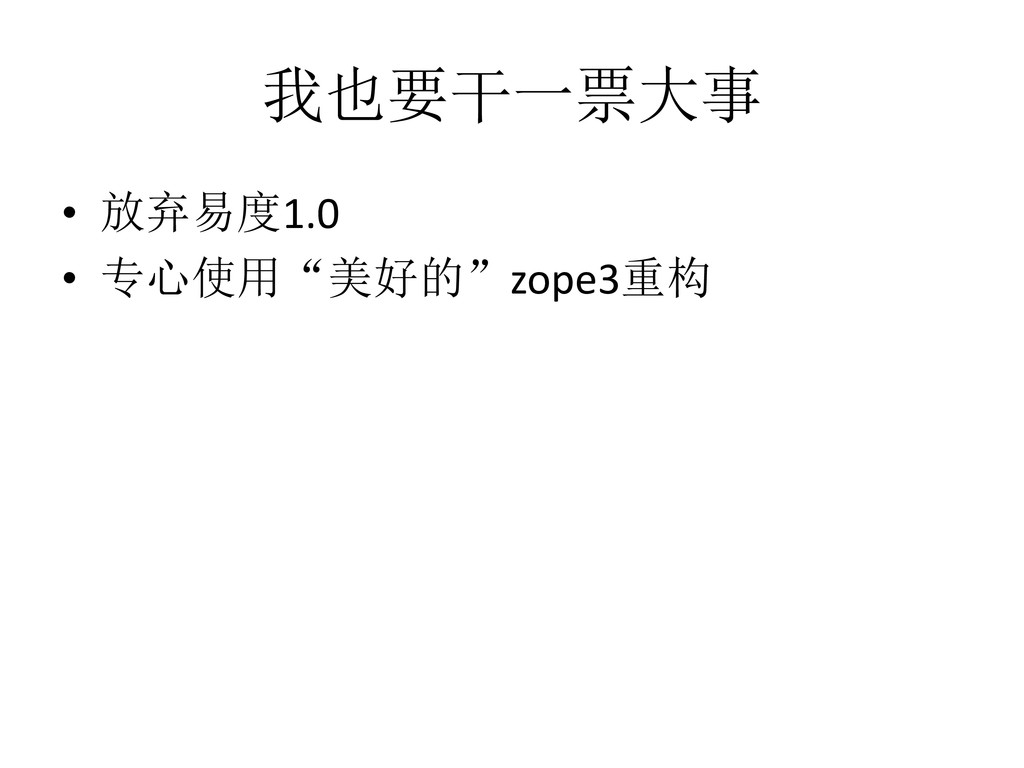 """我也要干一票大事 • 放弃易度1.0 • 专心使用""""美好的""""zope3重构"""