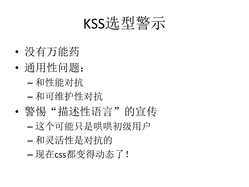 KSS选型警示 • 没有万能药 • 通用性问题: – 和性能对抗 – 和可维护性对抗 • 警惕...