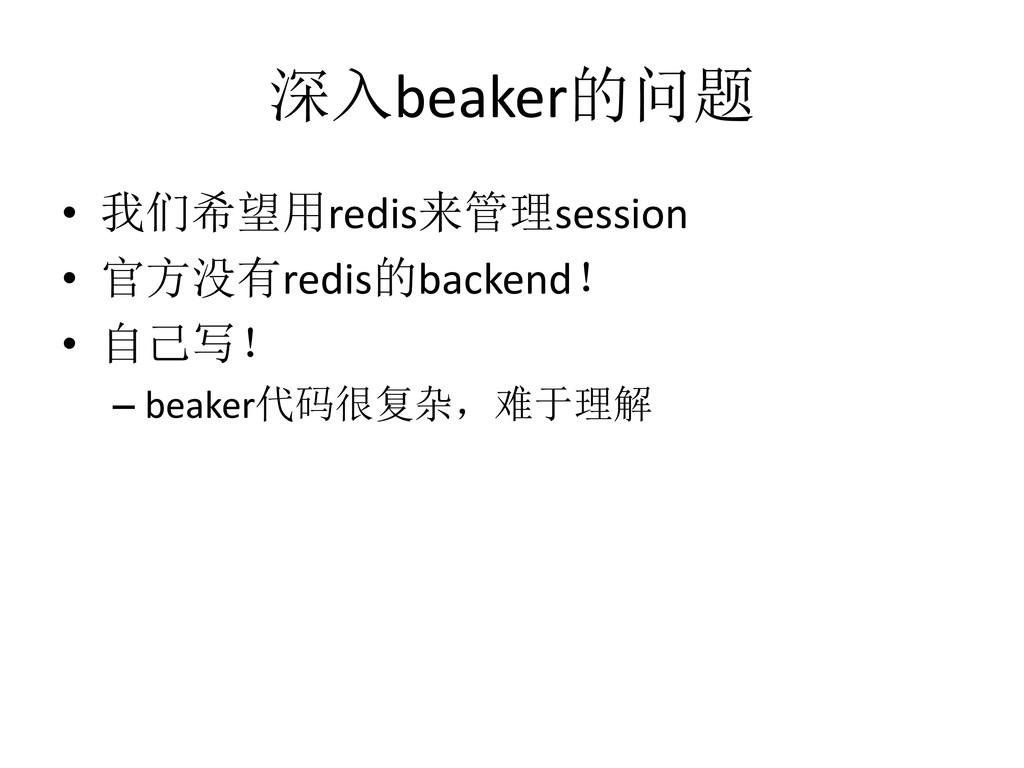 深入beaker的问题 • 我们希望用redis来管理session • 官方没有redis的...