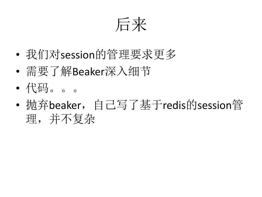 后来 • 我们对session的管理要求更多 • 需要了解Beaker深入细节 • 代码。。。...