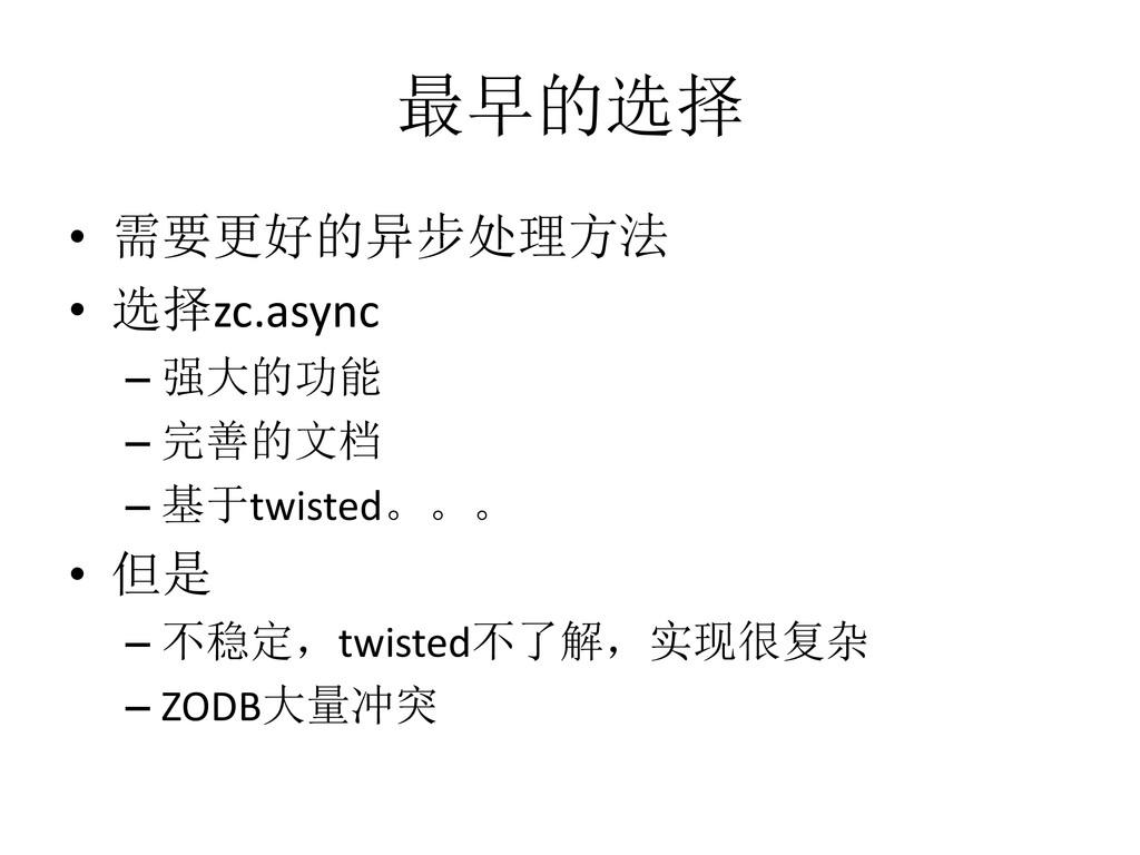 最早的选择 • 需要更好的异步处理方法 • 选择zc.async – 强大的功能 – 完善的文...
