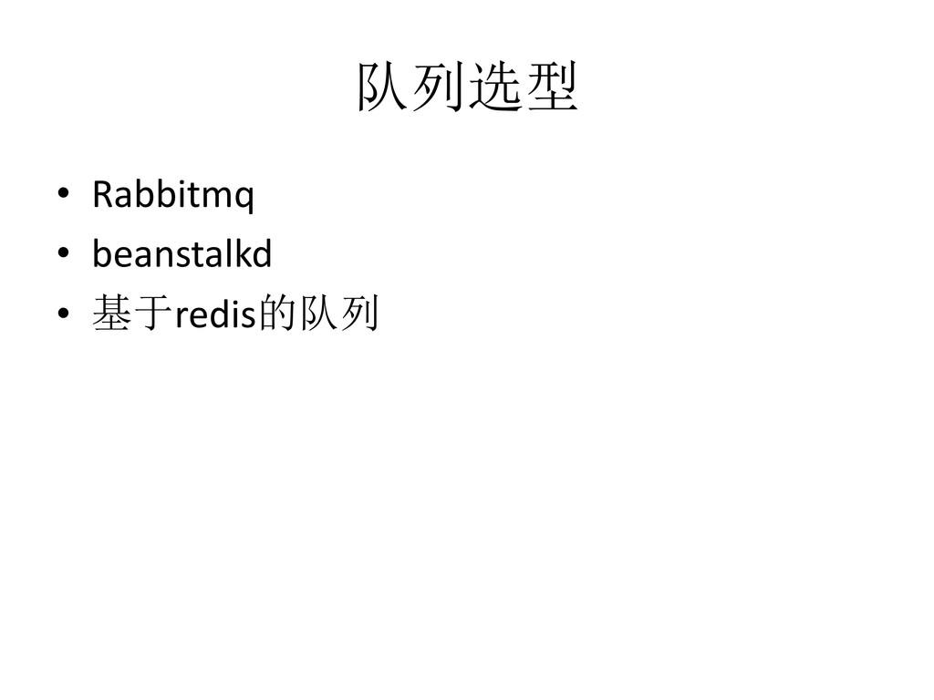 队列选型 • Rabbitmq • beanstalkd • 基于redis的队列