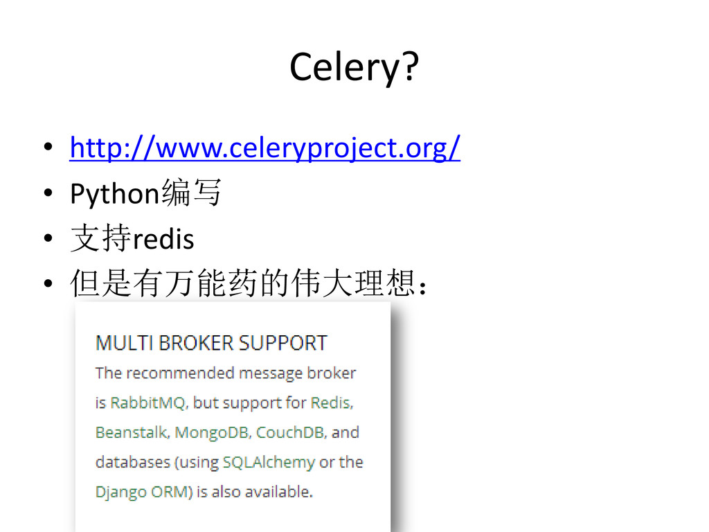 Celery? • http://www.celeryproject.org/ • Pytho...