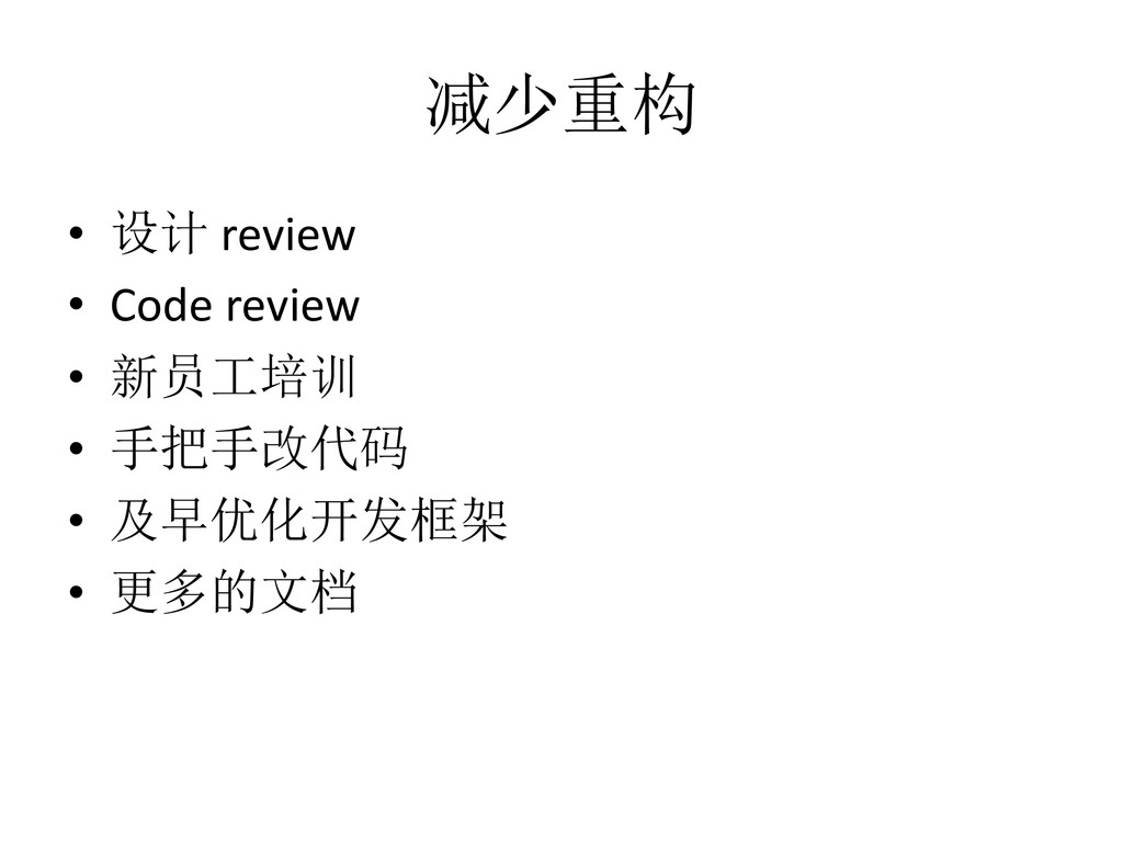 减少重构 • 设计 review • Code review • 新员工培训 • 手把手改代码...