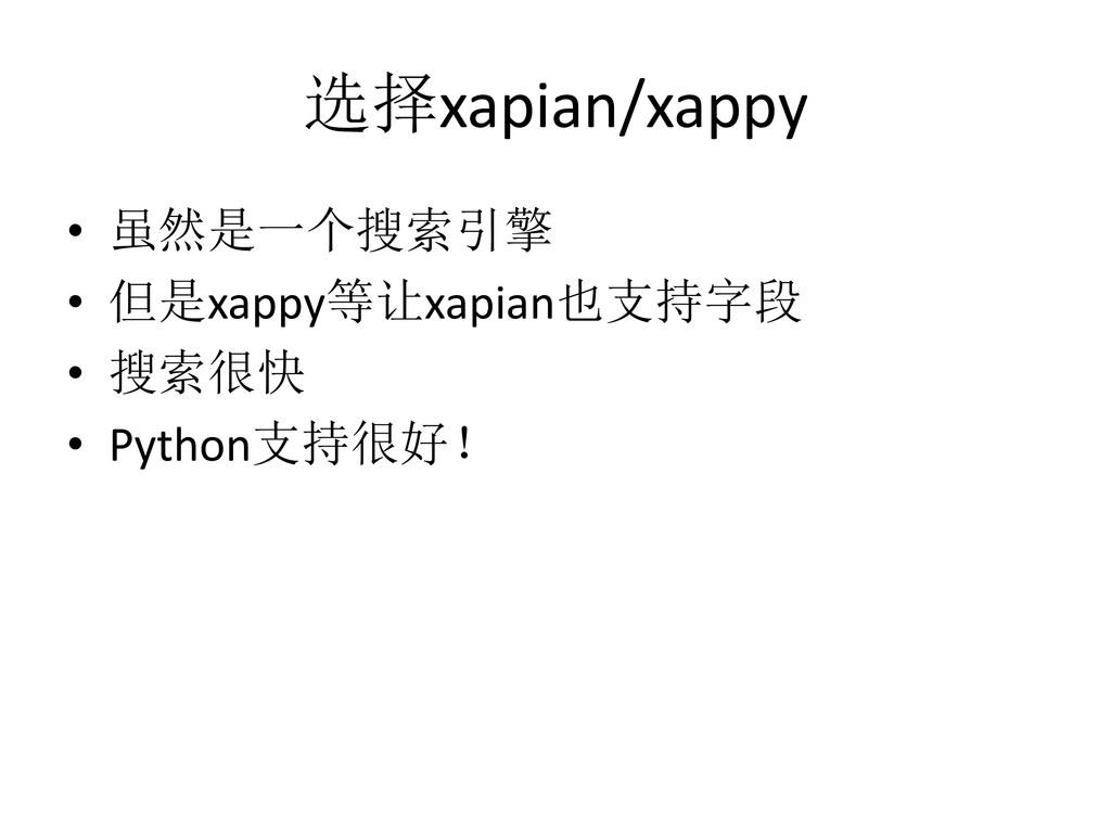 选择xapian/xappy • 虽然是一个搜索引擎 • 但是xappy等让xapian也支持...