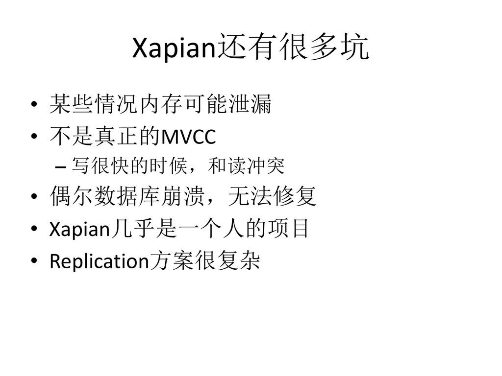 Xapian还有很多坑 • 某些情况内存可能泄漏 • 不是真正的MVCC – 写很快的时候,和...