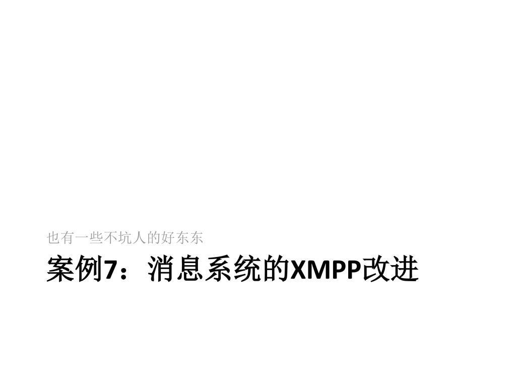 案例7:消息系统的XMPP改进 也有一些不坑人的好东东