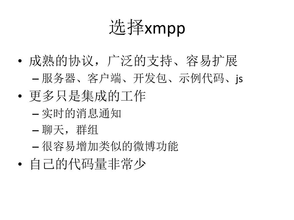 选择xmpp • 成熟的协议,广泛的支持、容易扩展 – 服务器、客户端、开发包、示例代码、js...