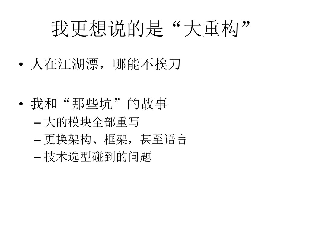 """我更想说的是""""大重构"""" • 人在江湖漂,哪能不挨刀 • 我和""""那些坑""""的故事 – 大的模块全部..."""