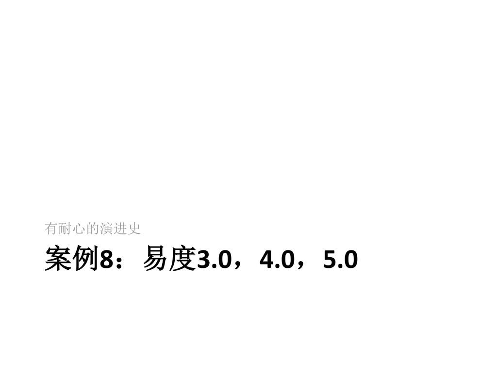 案例8:易度3.0,4.0,5.0 有耐心的演进史