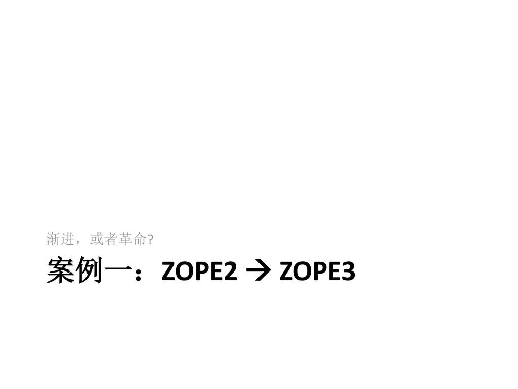 案例一:ZOPE2  ZOPE3 渐进,或者革命?