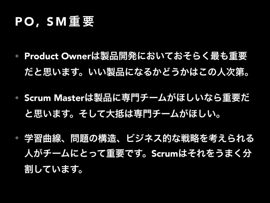 P O , S M ॏ ཁ • Product Owner։ൃʹ͓͍͓ͯͦΒ͘࠷ॏཁ ...