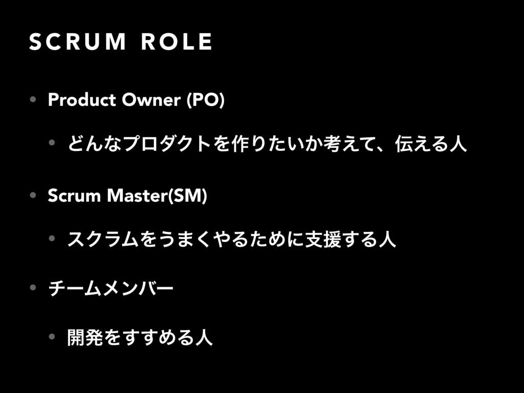 S C R U M R O L E • Product Owner (PO) • ͲΜͳϓϩμ...
