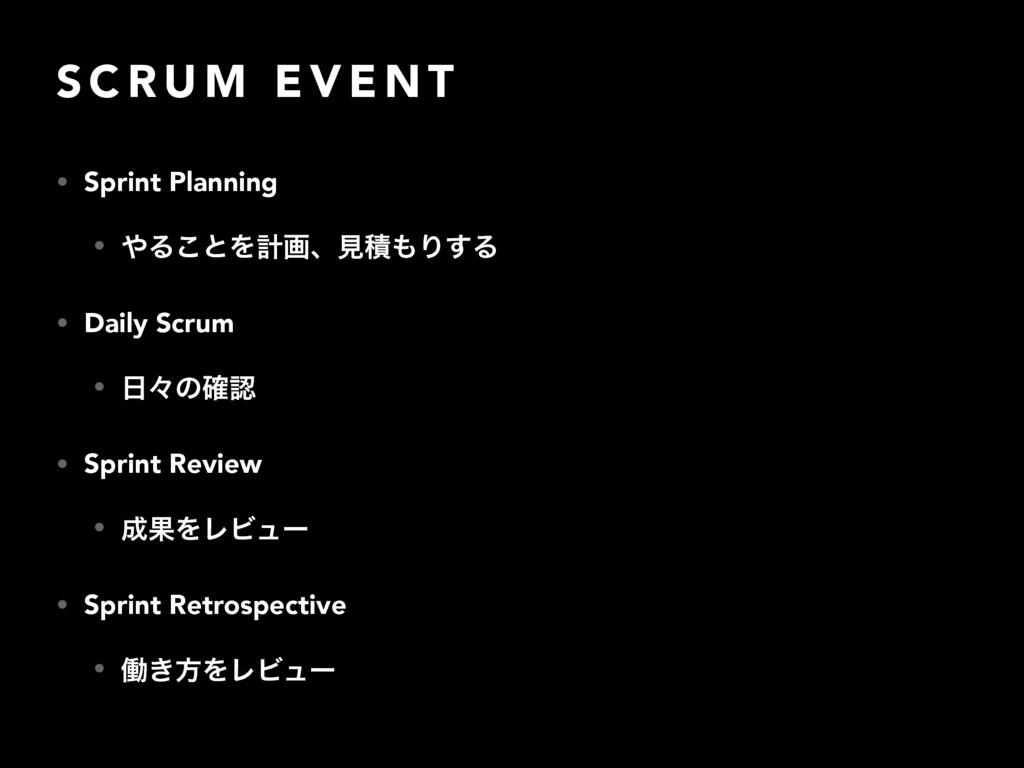 S C R U M E V E N T • Sprint Planning • Δ͜ͱΛܭը...