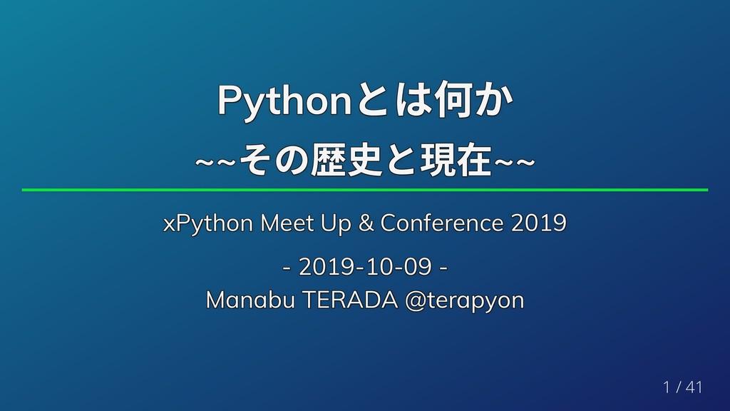 Python とは何か Python とは何か Python とは何か Python とは何か...