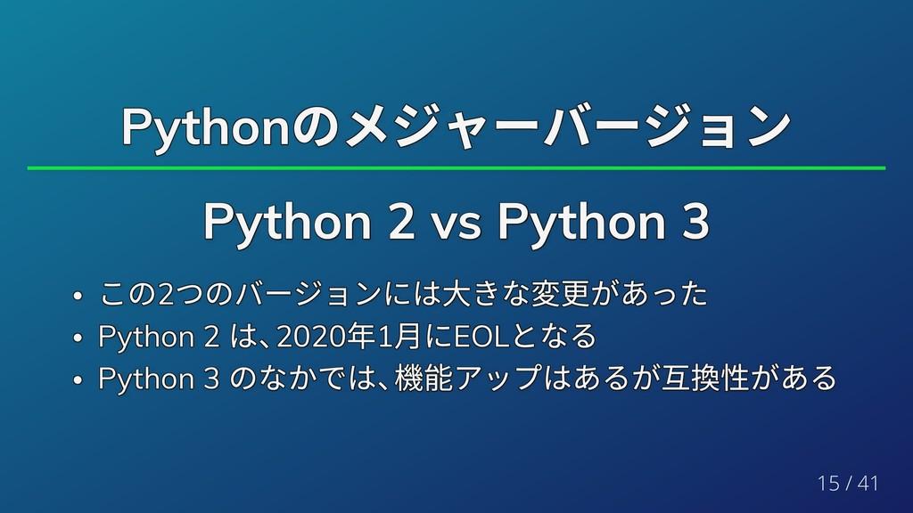 Python のメジャーバージョン Python のメジャーバージョン Python のメジャ...