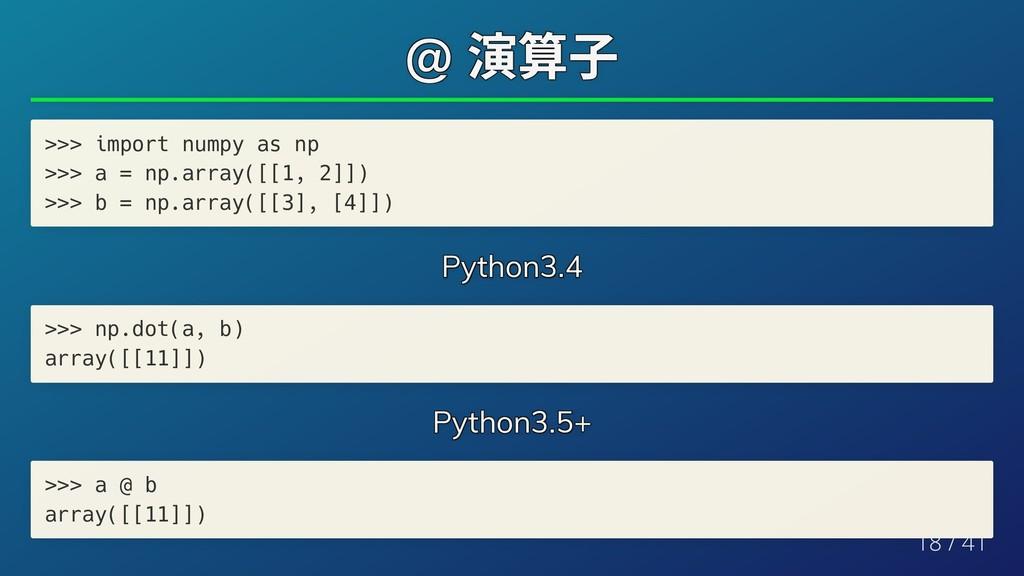 @ 演算子 @ 演算子 @ 演算子 @ 演算子 @ 演算子 @ 演算子 >>> import ...