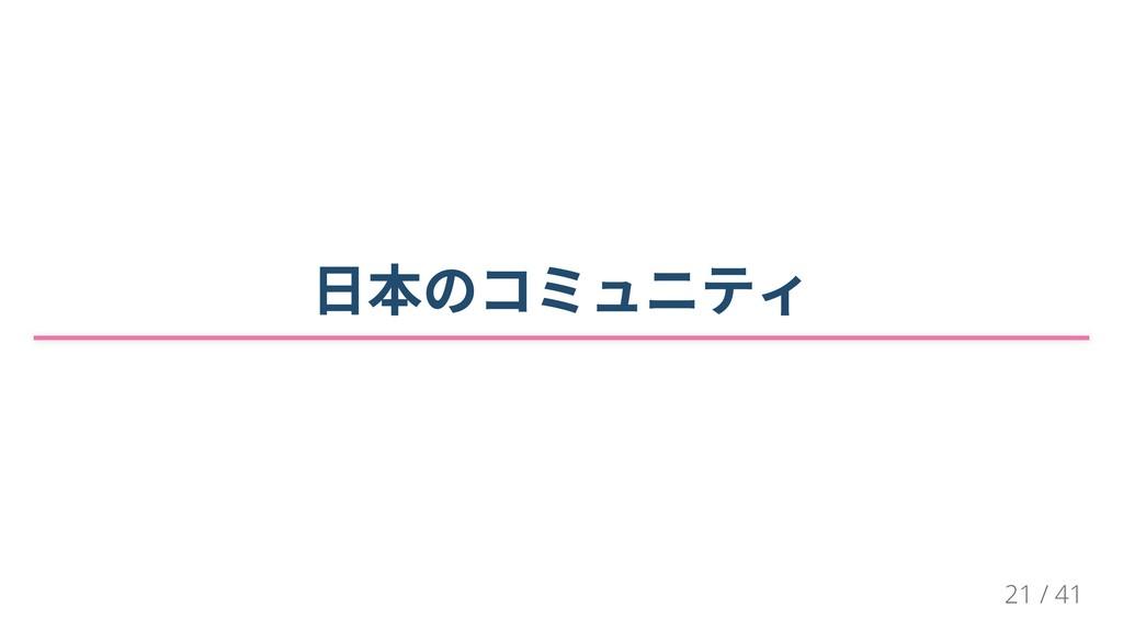 日本のコミュニティ 日本のコミュニティ 日本のコミュニティ 日本のコミュニティ 日本のコミュニ...