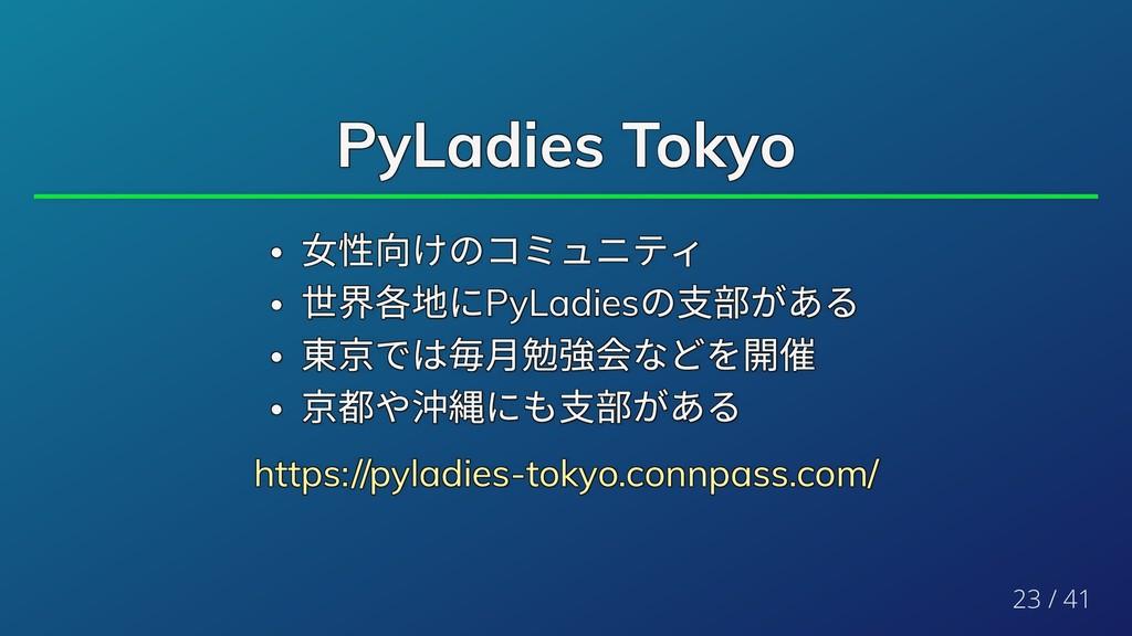 PyLadies Tokyo PyLadies Tokyo PyLadies Tokyo Py...