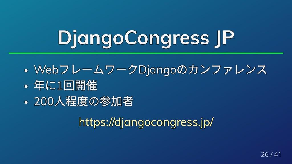 DjangoCongress JP DjangoCongress JP DjangoCongr...