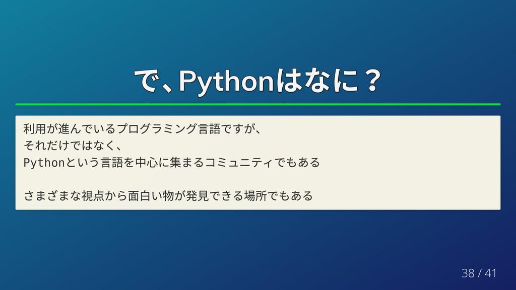 で、Python はなに? で、Python はなに? で、Python はなに? で、Pyt...