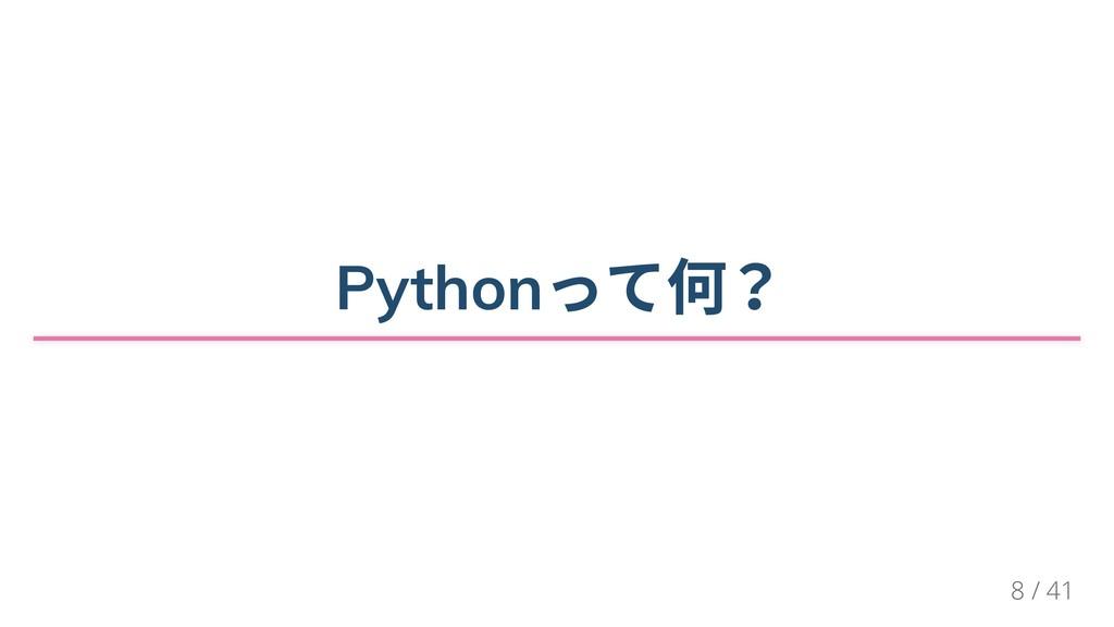 Python って何? Python って何? Python って何? Python って何?...