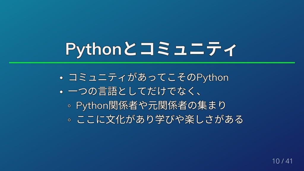 Python とコミュニティ Python とコミュニティ Python とコミュニティ Py...