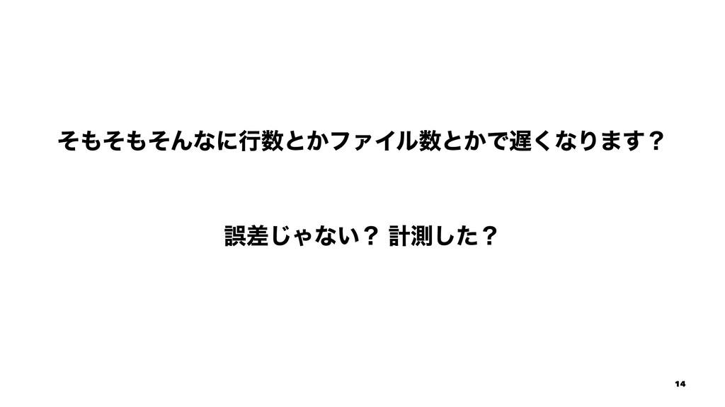 ͦͦͦΜͳʹߦͱ͔ϑΝΠϧͱ͔Ͱ͘ͳΓ·͢ʁ ޡࠩ͡Όͳ͍ʁ ܭଌͨ͠ʁ 14