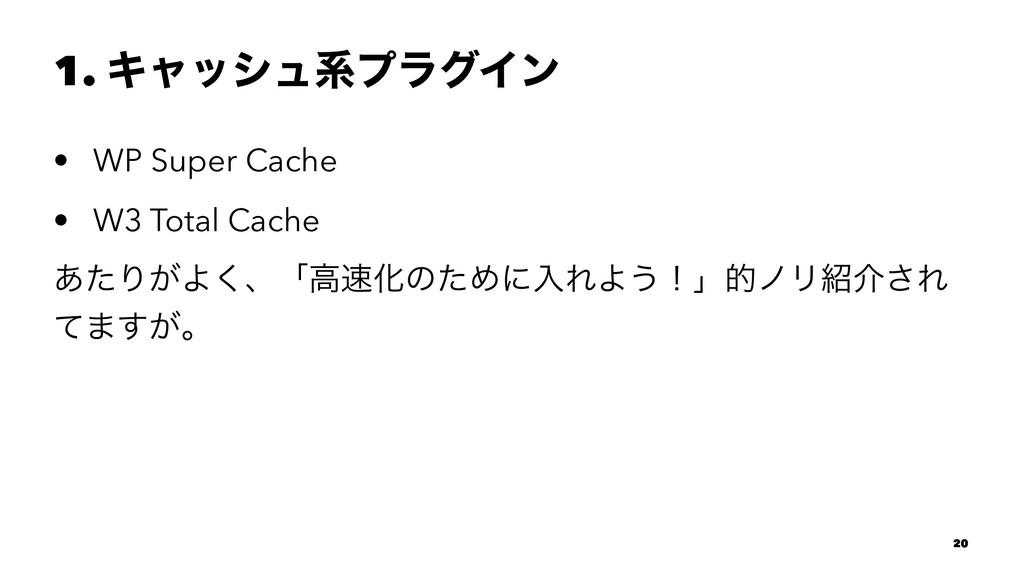 1. ΩϟογϡܥϓϥάΠϯ • WP Super Cache • W3 Total Cach...