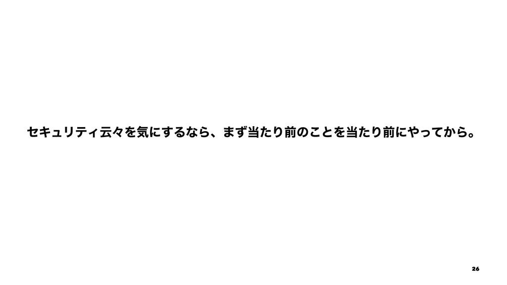ηΩϡϦςΟӠʑΛؾʹ͢ΔͳΒɺ·ͣͨΓલͷ͜ͱΛͨΓલʹ͔ͬͯΒɻ 26