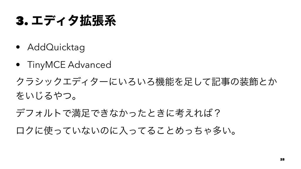 3. ΤσΟλ֦ுܥ • AddQuicktag • TinyMCE Advanced Ϋϥγ...