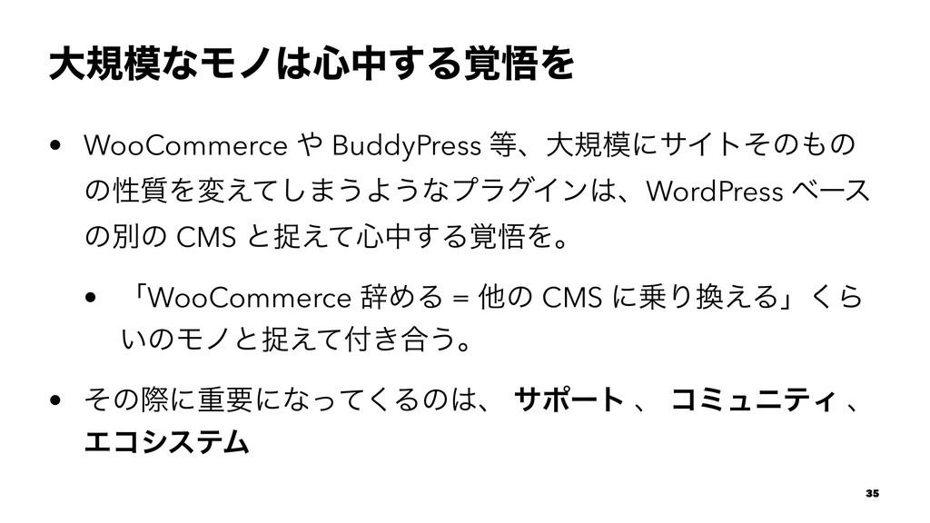 େنͳϞϊ৺த͢Δ֮ޛΛ • WooCommerce  BuddyPress ɺେن...