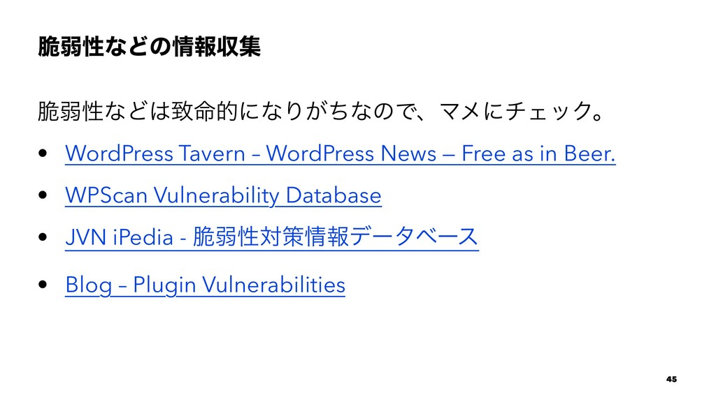 ੬ऑੑͳͲͷใऩू ੬ऑੑͳͲக໋తʹͳΓ͕ͪͳͷͰɺϚϝʹνΣοΫɻ • WordPre...