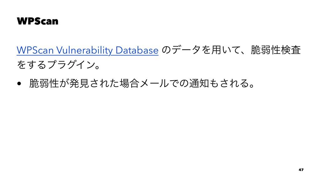 WPScan WPScan Vulnerability Database ͷσʔλΛ༻͍ͯɺ੬...