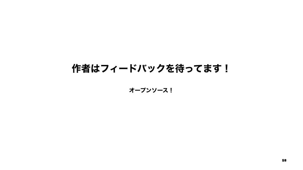 ࡞ऀϑΟʔυόοΫΛͬͯ·͢ʂ Φʔϓϯιʔεʂ 58
