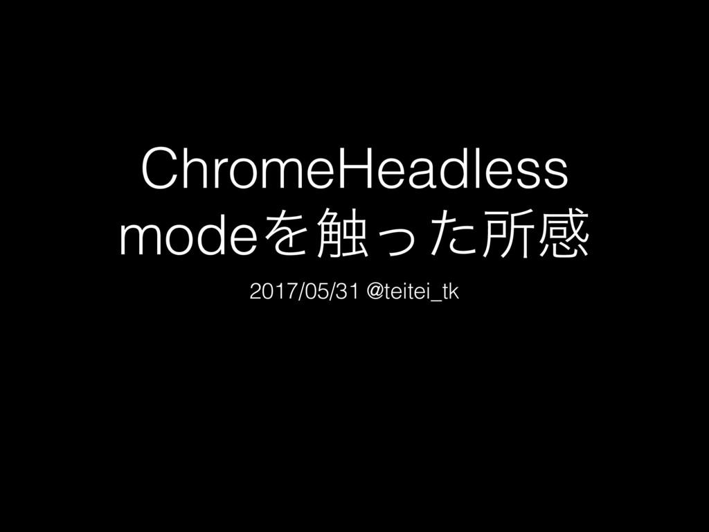 ChromeHeadless modeΛ৮ͬͨॴײ 2017/05/31 @teitei_tk