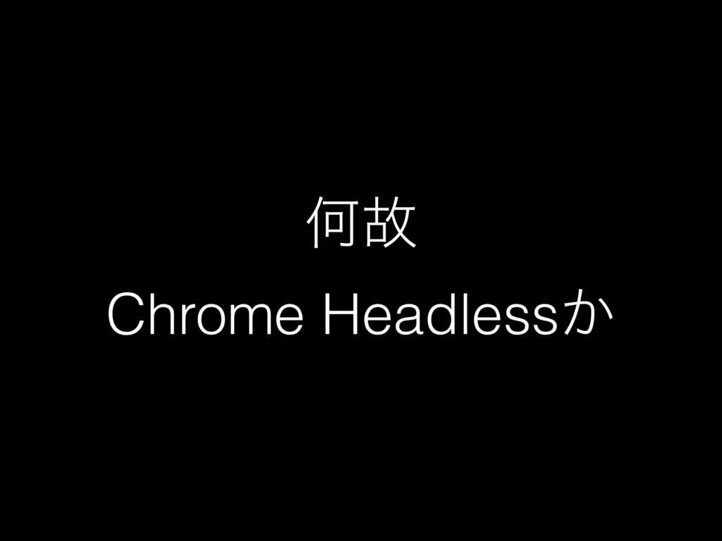 Կނ Chrome Headless͔