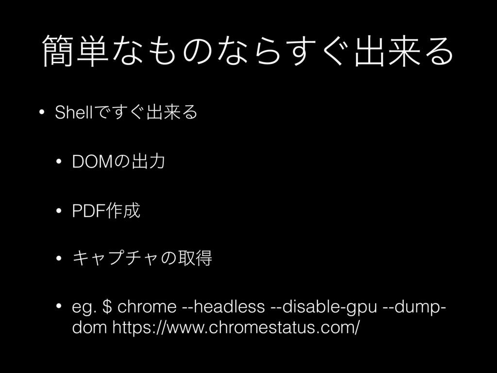 ؆୯ͳͷͳΒ͙͢ग़དྷΔ • ShellͰ͙͢ग़དྷΔ • DOMͷग़ྗ • PDF࡞ • Ω...