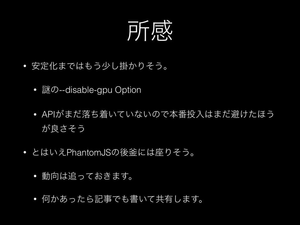 ॴײ • ҆ఆԽ·Ͱ͏গֻ͔͠Γͦ͏ɻ • Ṗͷ--disable-gpu Option ...