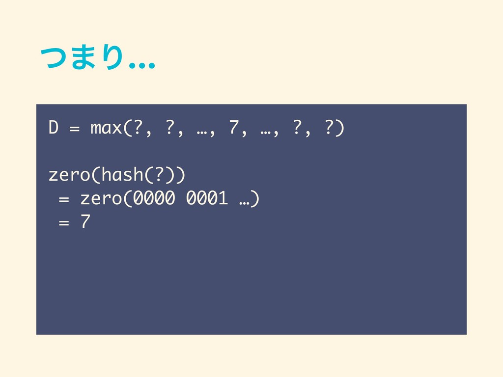 ͭ·Γ… D = max(?, ?, …, 7, …, ?, ?) zero(hash(?))...