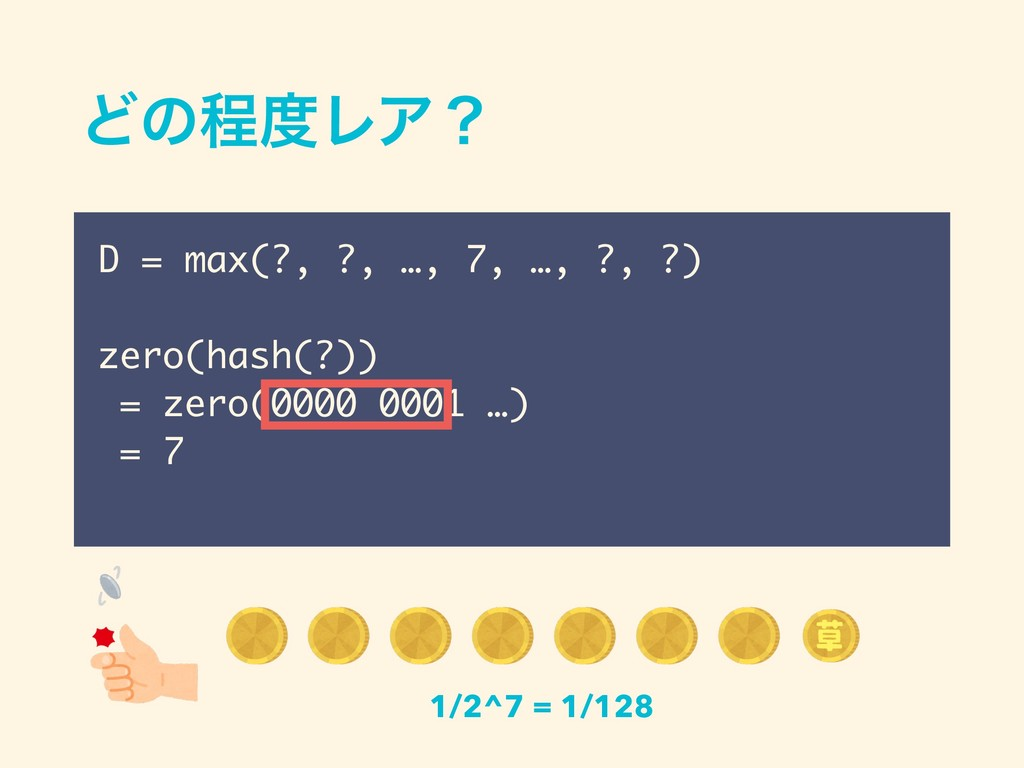 ͲͷఔϨΞʁ D = max(?, ?, …, 7, …, ?, ?) zero(hash(...
