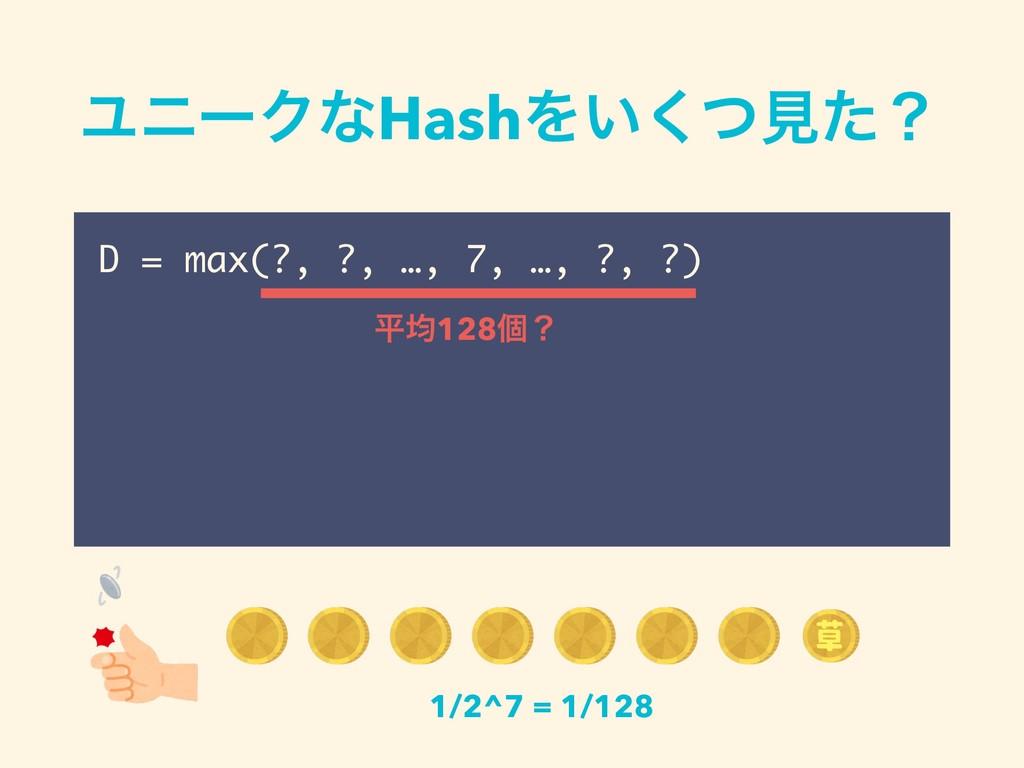 ϢχʔΫͳHashΛ͍ͭ͘ݟͨʁ D = max(?, ?, …, 7, …, ?, ?) 1...