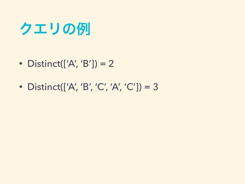 ΫΤϦͷྫ • Distinct(['A', 'B']) = 2 • Distinct(['A...
