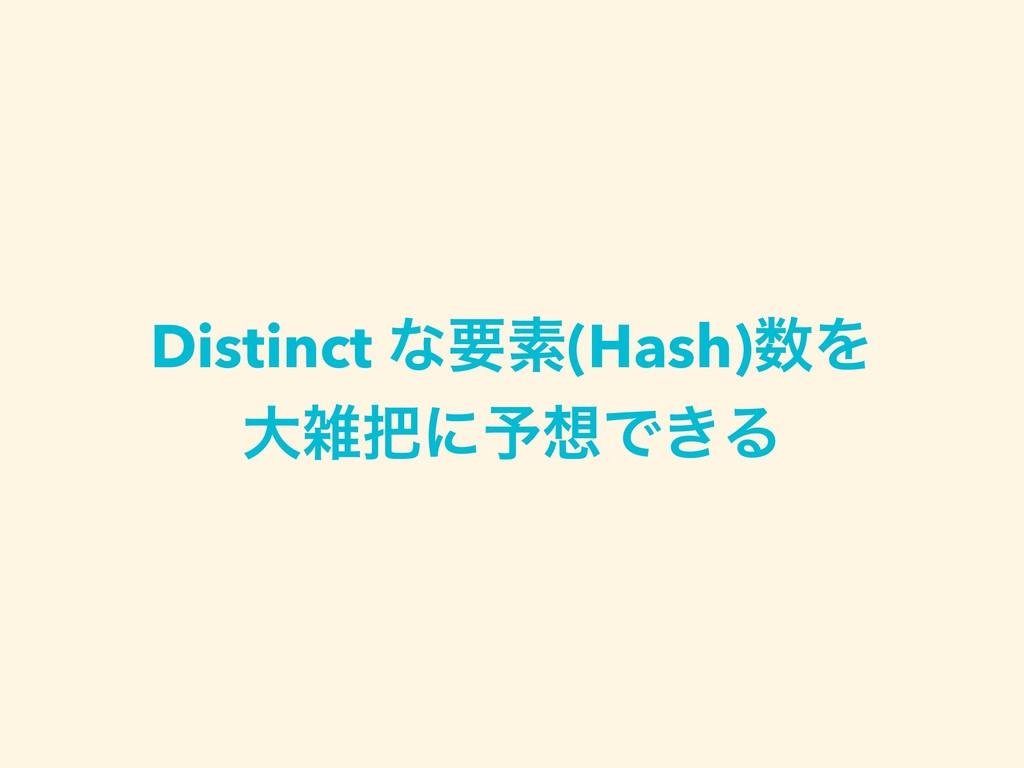Distinct ͳཁૉ(Hash)Λ େʹ༧Ͱ͖Δ