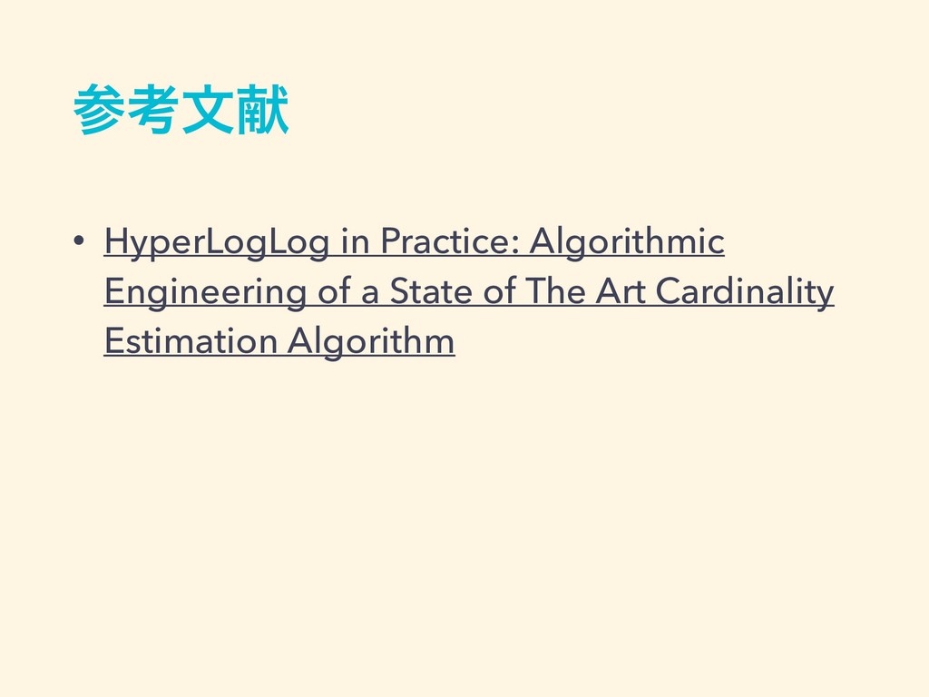ߟจݙ • HyperLogLog in Practice: Algorithmic Eng...