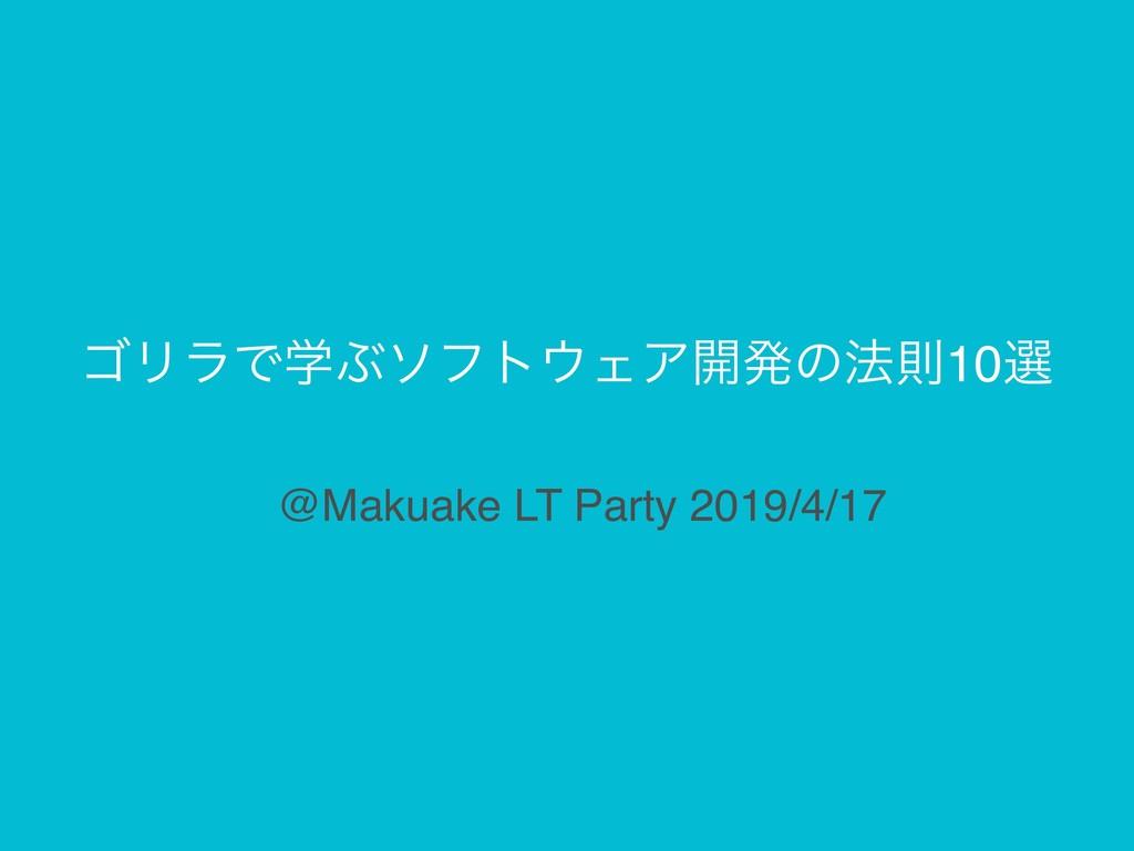ΰϦϥͰֶͿιϑτΣΞ։ൃͷ๏ଇ10બ @Makuake LT Party 2019/4/17