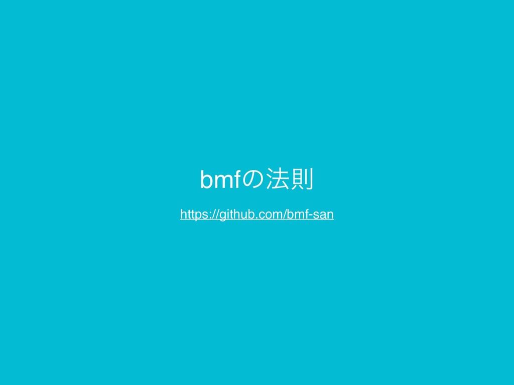 bmfͷ๏ଇ https://github.com/bmf-san