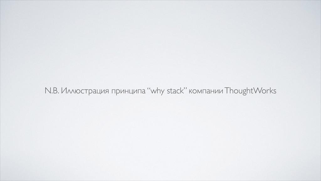 """N.B. Иллюстрация принципа """"why stack"""" компании ..."""