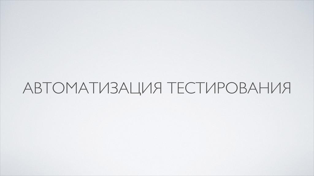 АВТОМАТИЗАЦИЯ ТЕСТИРОВАНИЯ