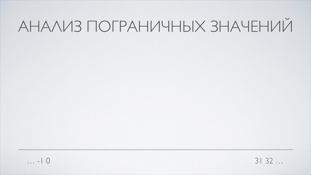 АНАЛИЗ ПОГРАНИЧНЫХ ЗНАЧЕНИЙ … -1 0 31 32 …